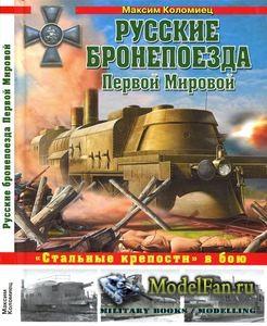Русские бронепоезда Первой Мировой (Максим Коломиец)
