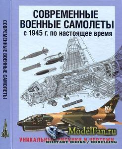 Современные военные самолеты (Пол Эден, Соф Моэн)