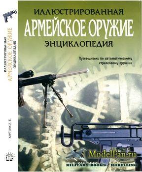 Армейское оружие. Иллюстрированная энциклопедия (А.Е.Хартинк)