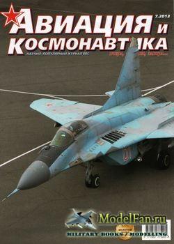 Авиация и Космонавтика вчера, сегодня, завтра 7.2013 (июль)