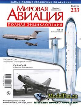 Мировая авиация (Выпуск 233) (август 2013)