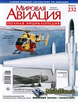 Мировая авиация (Выпуск 232) (май 2013)