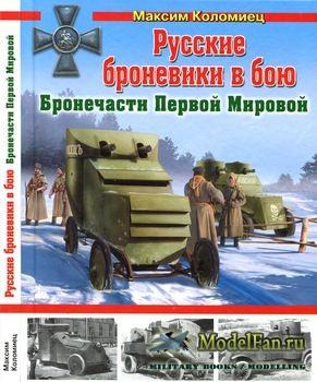 Русские броневики в бою (Максим Коломиец)