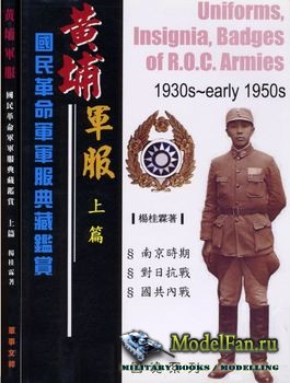 Uniforms, Insignia, Badges of R.O.C. Armies 1930s-early 1950s