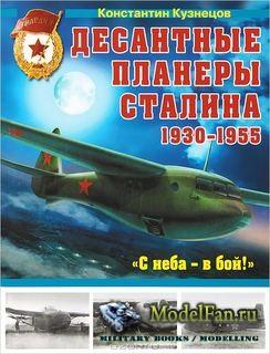 Десантные планеры Сталина 1930-1955 (Константин Кузнецов)