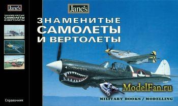 Знаменитые самолеты и вертолеты (Тони Холмс)