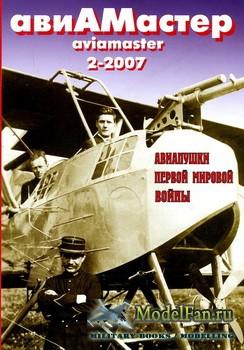 Авиамастер (Aviamaster) 2/2007 - Авиапушки Первой мировой войны