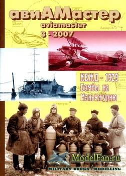 Авиамастер (Aviamaster) 3/2007 - КВЖД - 1929 Бомбы на Маньчжурию