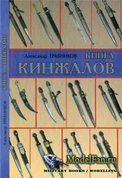 Книга кинжалов (Травников А.)