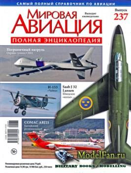 Мировая авиация (Выпуск 237) (сентябрь 2013)