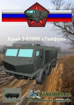 Русские инженеры №3(7)/2013 - КамАЗ 63968