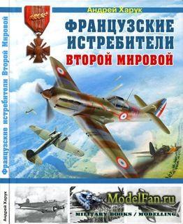 Французские истребители Второй Мировой (Андрей Харук)