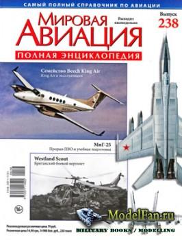 Мировая авиация (Выпуск 238) (сентябрь 2013)