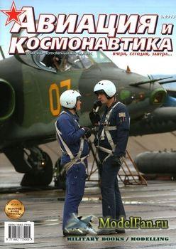 Авиация и Космонавтика вчера, сегодня, завтра 8.2013 (август)
