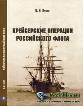Крейсерские операции Российского флота (В.И. Катаев)