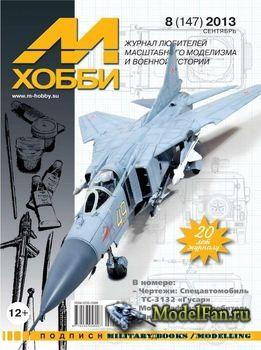 М-Хобби №8 (147) сентябрь 2013