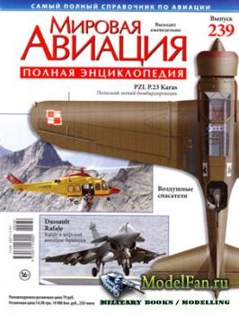 Мировая авиация (Выпуск 239) (сентябрь 2013)