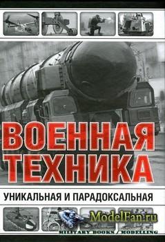 Военная техника. Уникальная и парадоксальная (Ю.Ф. Каторин и др.)