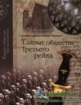 Тайные общества Третьего рейха (А.В. Васильченко)