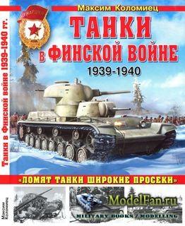 Танки в Финской войне 1939-1940 (Максим Коломиец)