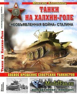 Танки на Халхин-Голе. «Необъявленная война» Сталина (Максим Коломиец)