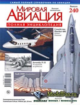 Мировая авиация (Выпуск 240) (сентябрь 2013)