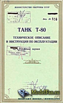 Танк Т-80. Техническое описание и инструкция по эксплуатации
