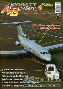 Авиация и Время 2013 №4 (136)