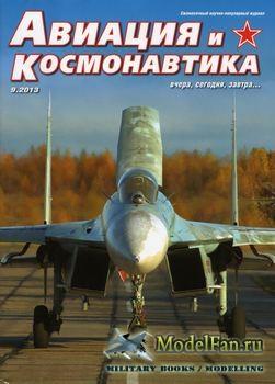 Авиация и Космонавтика вчера, сегодня, завтра 9.2013 (сентябрь)