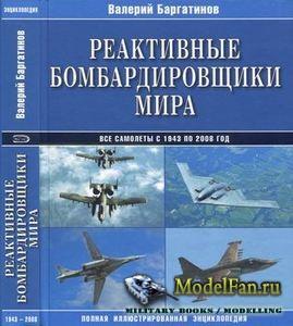 Реактивные бомбардировщики мира (Валерий Баргатинов)