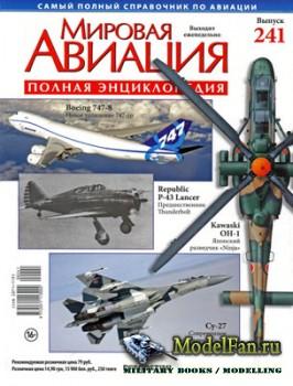 Мировая авиация (Выпуск 241) (октябрь 2013)