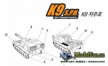 Самоходная гаубица K9