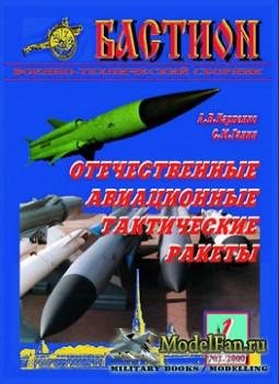 Отечественные авиационные тактические ракеты (А.В.Карпенко, С.М.Ганин)