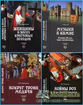 History Files в 13 томах