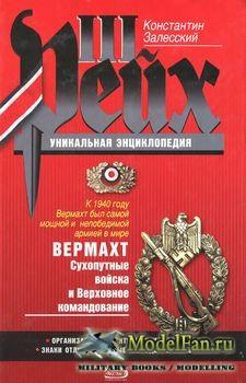 Вермахт: Сухопутные войска и Верховное командование (К.Залесский)