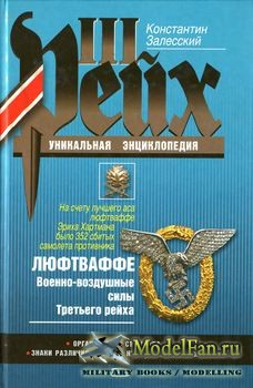 Люфтваффе: Военно-Воздушные Силы Третьего Рейха (К.Залесский)