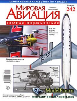 Мировая авиация (Выпуск 242) (октябрь 2013)