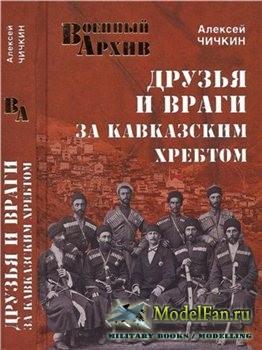 Друзья и враги за Кавказским хребтом (Алексей Чичкин)