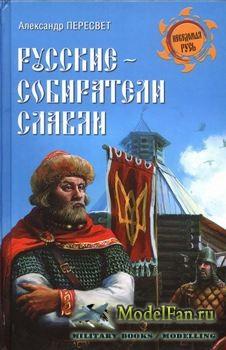 Русские - собиратели славян (Александр Пересвет)