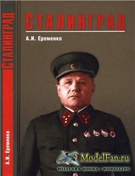 Сталинград (А.И. Еременко)