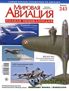Мировая авиация (Выпуск 243) (октябрь 2013)