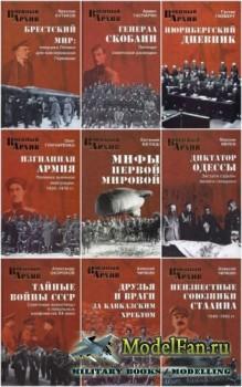 Военный архив (10 томов)