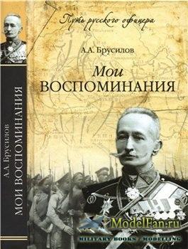Мои воспоминания (А.А. Брусилов)