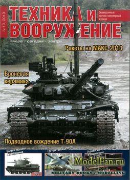Техника и вооружение №10 (октябрь) 2013