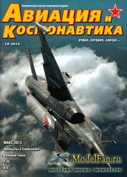 Авиация и Космонавтика вчера, сегодня, завтра 10.2013 (октябрь)