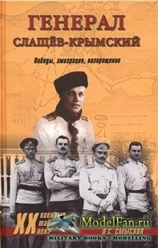 Генерал Слащев-Крымский. Победы, эмиграция, возвращение (О.С. Смыслов)