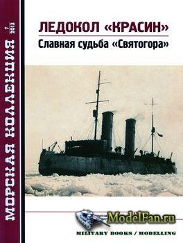 Морская Коллекция №7 2013 - Ледокол