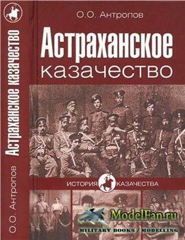 Астраханское казачество (Олег Антропов)
