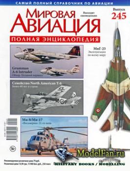 Мировая авиация (Выпуск 245) (ноябрь 2013)