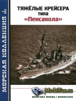 Морская Коллекция №6 2013 - Тяжелые крейсера типа «Пенсакола» (часть 2)